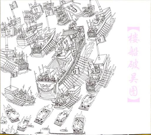 中国历史地图:手绘中国