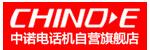 中诺(CHINO-E)