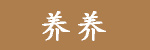 养养YUMYUM