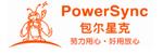 包尔星克 PowerSync