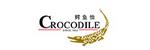 鳄鱼恤CROCODILE