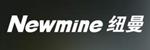 纽曼(Newmine)