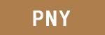 必恩威(PNY)
