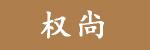 权尚(Transshow)