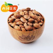 【西域美农_小银杏250g*2】新疆特产坚果白果小银杏果坚果零食