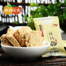 【西域美农_流曲琼锅糖160g*3】芝麻糖陕西特产纯手工零食麦芽糖