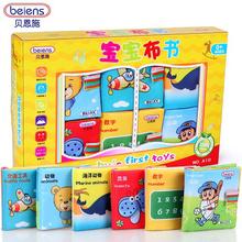 贝恩施婴儿撕不烂可水洗布书 宝宝早教带响纸系列 婴儿玩具0-2岁A10A10B