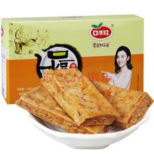 口水娃 口水豆干 酱香味豆腐干 26g*20/盒