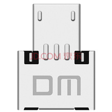 DM 电脑u盘转OTG手机u盘转接头(OTG-A)(银色)