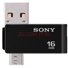 索尼(SONY)USM-16SA2 USB2.0 16GB双接口 OTG U盘(黑)