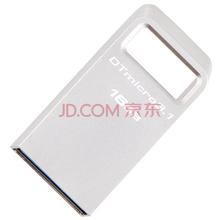 金士顿(Kingston)读速100MB/s DTMC3 16GB USB3.1 金属U盘 银色 便携环扣