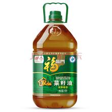 福临门家香味浓香压榨菜籽油(非转压榨)5L 中粮出品