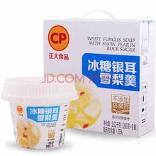 CP 正大食品 银耳 速食粥冰糖银耳雪梨羹 280g*9罐