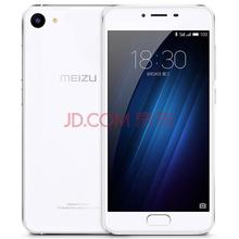 魅族 魅蓝U10 32GB 全网通公开版 银色 移动联通电信4G手机 双卡双待