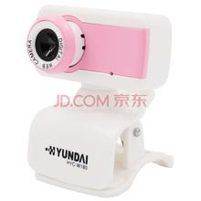 现代(HYUNDAI)摄像头电脑台式机免驱网络高清内置麦克风 HYC-W180 粉白
