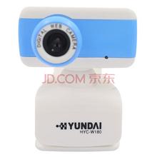 现代(HYUNDAI)摄像头电脑台式机免驱网络高清内置麦克风 HYC-W180 蓝白