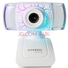 现代(HYUNDAI)摄像头电脑台式机免驱网络高清内置麦克风 HY-F10 白色