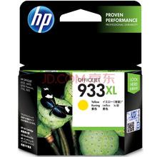 惠普(HP)CN056AA 933XL 超大号 Officejet 黄色墨盒(适用HP Officejet 7110/7610/7612)