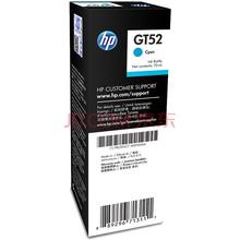 惠普(HP)M0H54AA GT52青色原装墨水瓶 (适用于HP GT5810 GT5820)