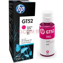 惠普(HP)M0H55AA GT52品色原装墨水瓶 (HP GT5810 GT5820)