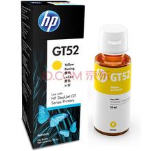 惠普(HP)M0H56AA HP GT52黄色原装墨水瓶 (HP GT5810 GT5820)
