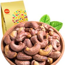 百草味 坚果炒货零食 带皮干果 食品特产特价 烘焙腰果190g/袋