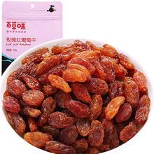 百草味 蜜饯果干 零食红葡萄干 200g/袋