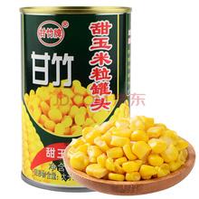 广东特产 甘竹牌方便速食罐头 下饭菜凑单食品甜玉米粒罐头425g