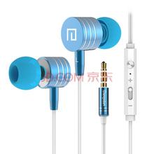 兰士顿(Langsdom)i7a 加强版金属重低音入耳式手机耳机 线控平板PC通用 蓝色