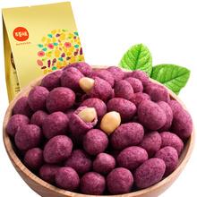 百草味 坚果炒货花生米 休闲零食特产小吃食品 紫薯花生180g/袋