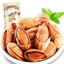 良品铺子 巴旦木 坚果零食小吃 干货干果 巴达木 巴坦木袋装238g