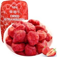 百草味 蜜饯果干 零食草莓干100g/袋