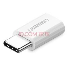 绿联 Micro USB转Type-C转接头 安卓数据线转换器手机充电线 支持华为P9/乐视/小米5/魅族PRO5 30154 白