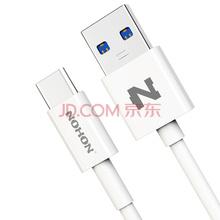 诺希Type-C数据线 USB3.0安卓手机充电器电源线 1米白 支持华为P9/mate9/麦芒5/荣耀8 V8 乐视2/1S 小米5S/4C