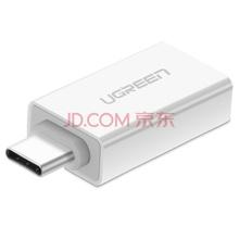 绿联 Type-C转USB3.0转接头 安卓数据线转换器 手机OTG线 支持新MacBook/小米5乐视手机接U盘 30155 白