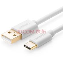 绿联 Type-C数据线 USB2.0安卓充电线 手机充电器线电源线 支持小米5/4c/华为P9/荣耀8/乐视 1米 30165 白