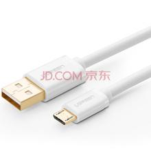 绿联 快充安卓数据线 2A手机充电线 Micro USB充电器线 支持华为小米vivo/oppo红米三星魅族 1米 10848 白