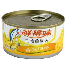 泰国进口食品 鲜得味金枪鱼方便速食罐头 黄豆油浸180g