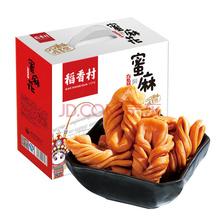 北京特产 稻香村 蜜麻花年货礼盒休闲零食大礼包824g(原味、果仁、桂花、黑糖味组合装)