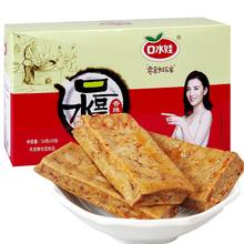 口水娃 口水豆干 香辣味豆腐干 年货零食 26g*20/盒
