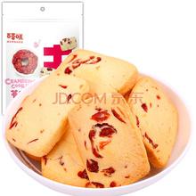 百草味 糕点点心特产 蔓越莓曲奇100g/袋 休闲零食品 黄油饼干