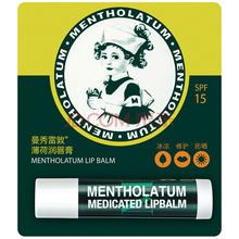 曼秀雷敦(Mentholatum)薄荷润唇膏3.5g(防晒 spf15 保湿 补水 唇膏)