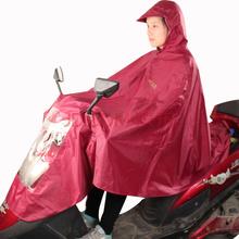 天堂伞 电动自行车电瓶车成人雨披 酱红 N121