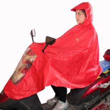 天堂伞 电动自行车电瓶车成人雨披 中国红 N121
