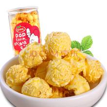【口水娃】奶油味爆米花150g桶装 膨化休闲零食 美国进口玉米