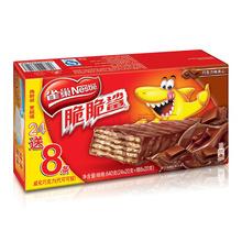 雀巢 (Nestle)脆脆鲨 巧克力味威化 640g