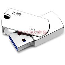 台电(Teclast)镭神32GB 高速USB3.0全金属U盘 亮银色