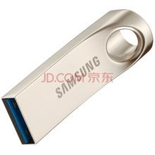 三星(SAMSUNG)Bar 128GB USB3.0 U盘 读130M/s 金属银