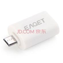 忆捷(EAGET)EC02 OTG转接器手机平板MICRO USB转接头高速传输 白色