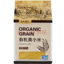 天地粮人 有机 黄小米1.25kg(无添加 真空装 杂粮 大米伴侣)